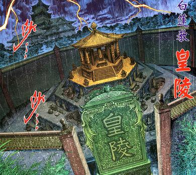白蓮教-皇陵