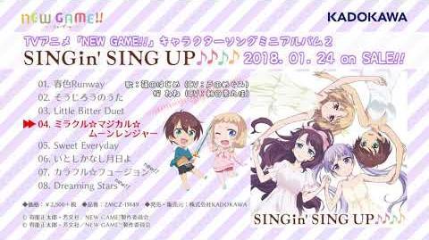 TVアニメ「NEW GAME!!」キャラクターソングミニアルバム2「SINGin' SING UP♪♪♪♪」クロスフェード試聴