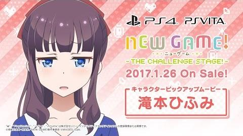 PS4 PS Vita『NEW GAME! -THE CHALLENGE STAGE!-』キャラクターピックアップムービー 滝本ひふみ編