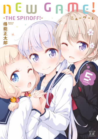 File:Vol5Cover.png