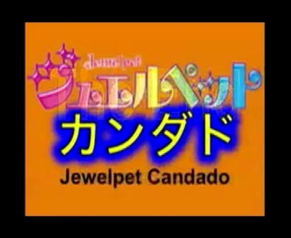 Jewelpet Candado Episode 8 - Herman's Lost of Memory~dado