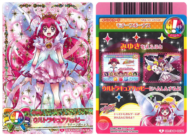 File:Ultra Cure Happy Card Collection.png