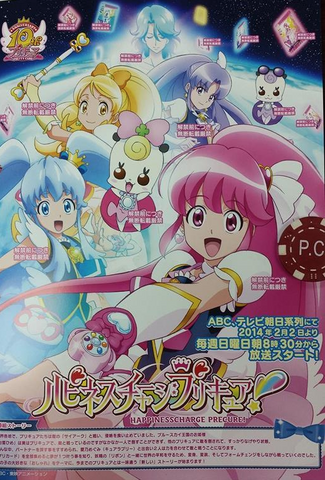 File:Happiness Charge Pretty Cure!.png