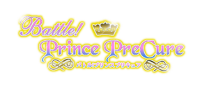 Battle!PrincePreCure