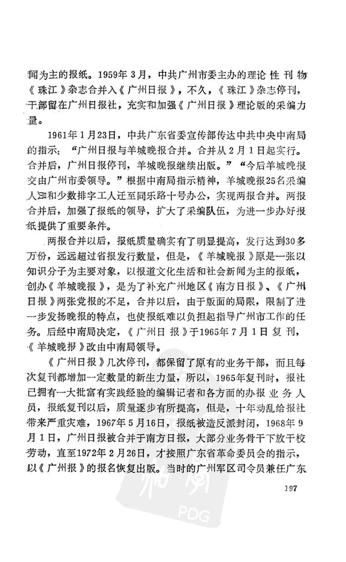 广州报业P197