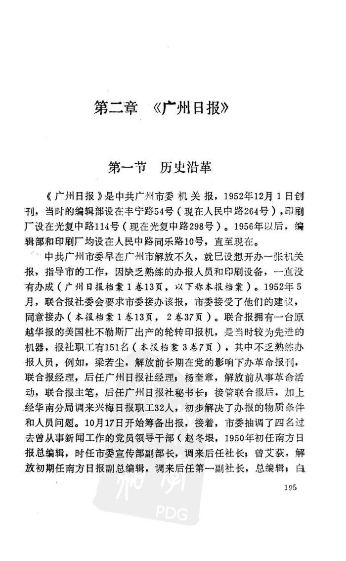 广州报业P195