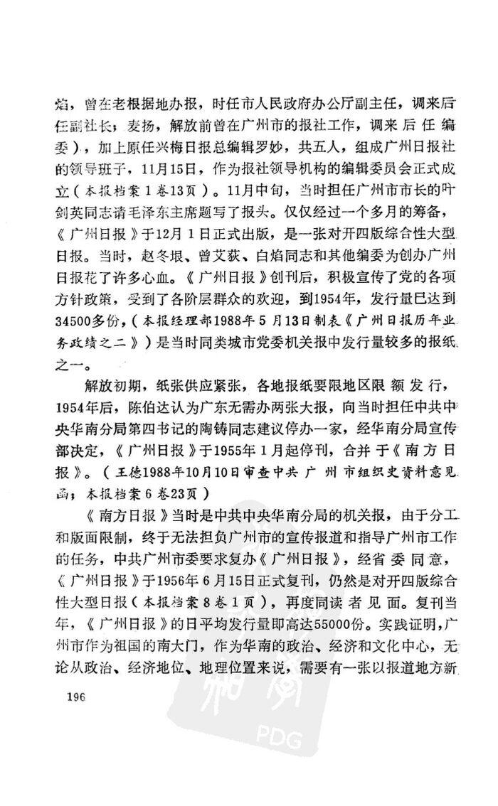 广州报业P196