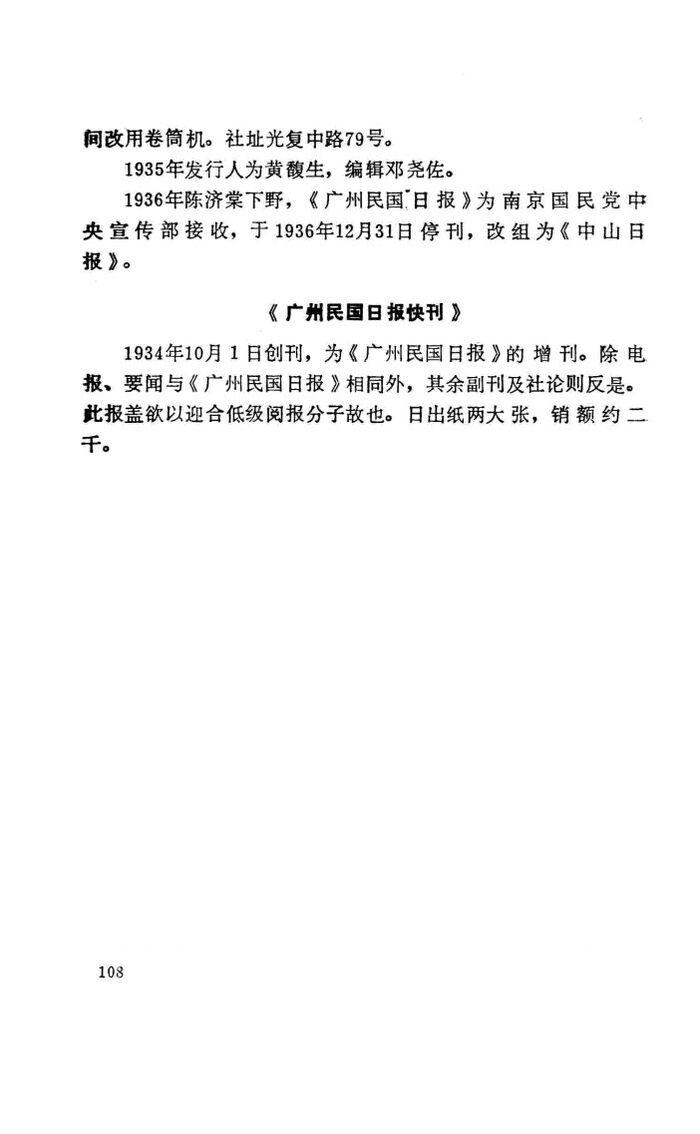 广州报业P108