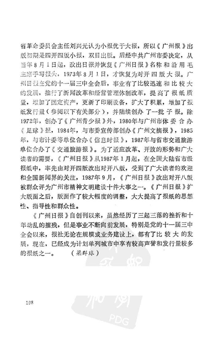 广州报业P198