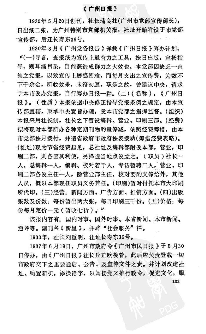 广州报业P133