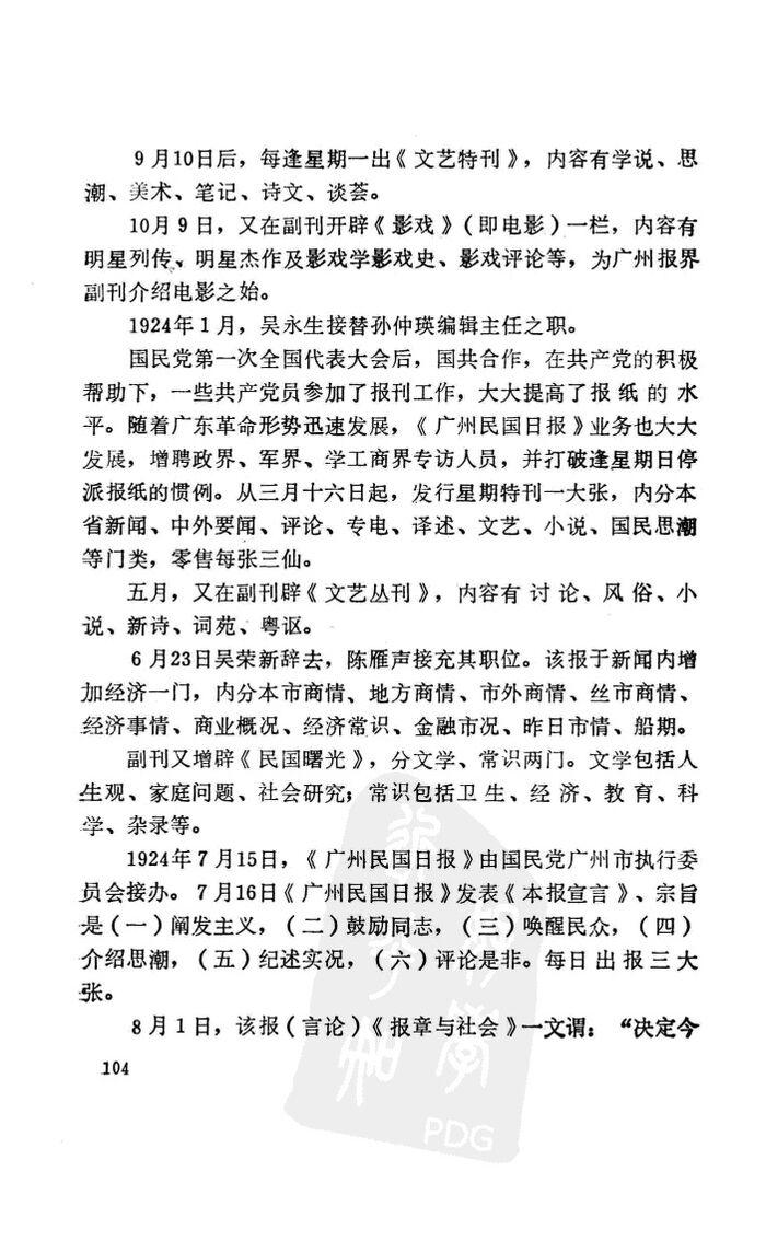 广州报业P104