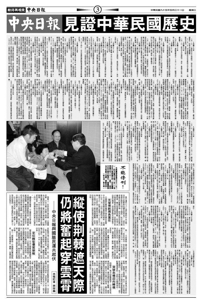 中央日报大事记