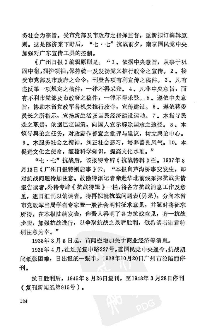 广州报业P134