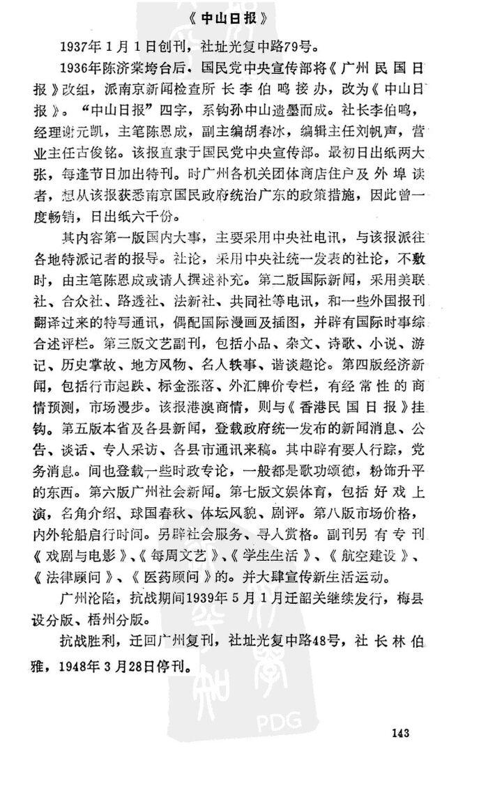 广州报业P143