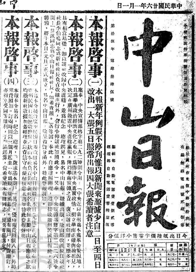 中山日报创刊号报头