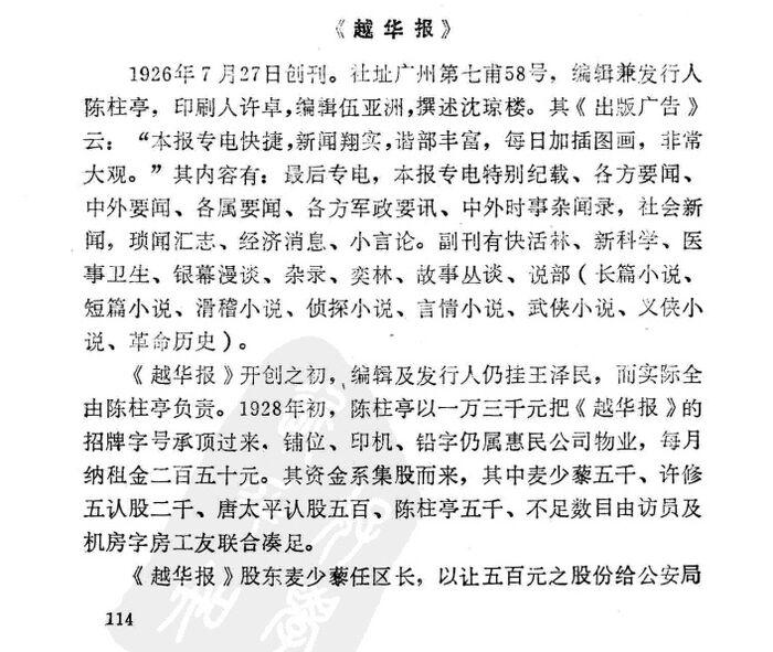 广州报业P114