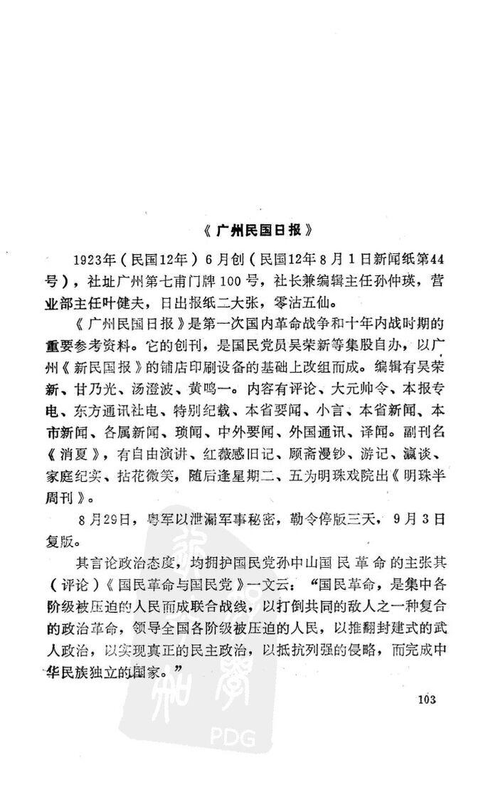 广州报业P103