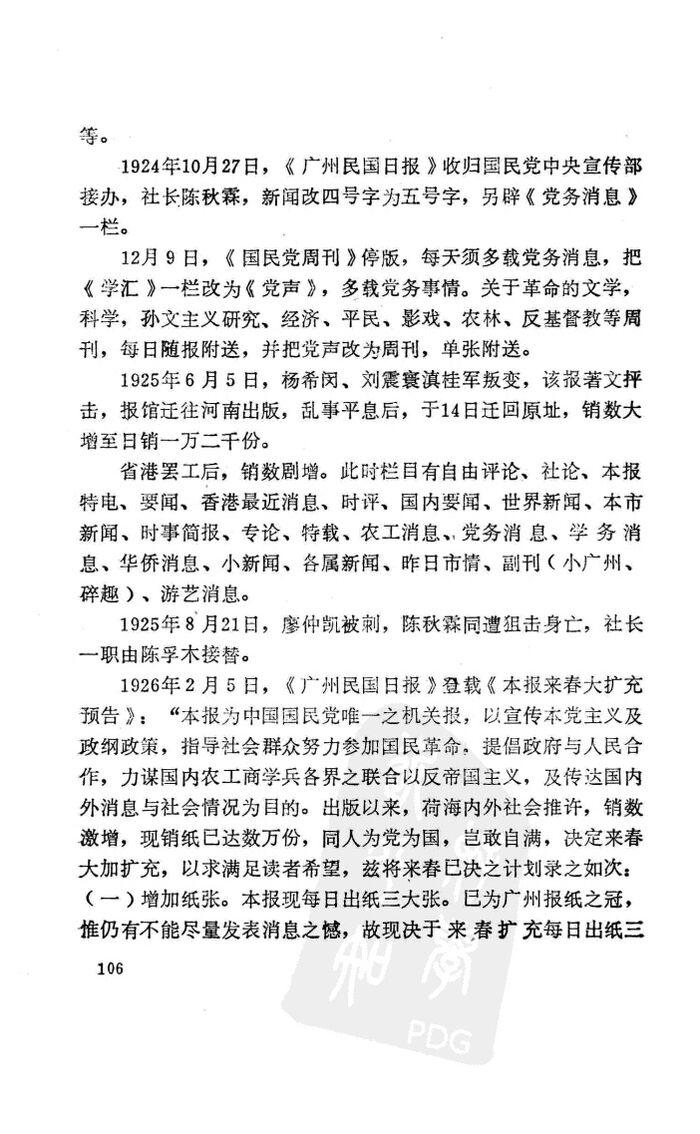 广州报业P106