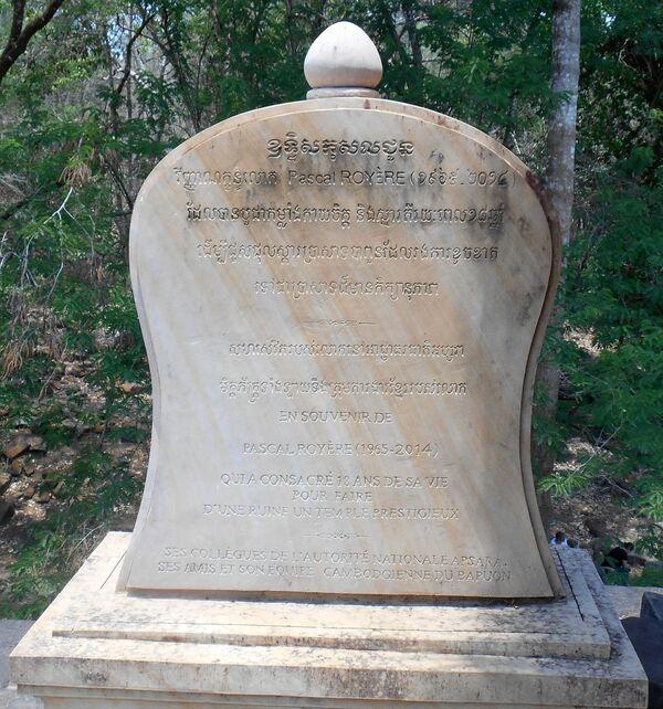 Monument hommage à Pascal Royère