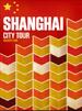S2UShanghaiCityVelocityTour