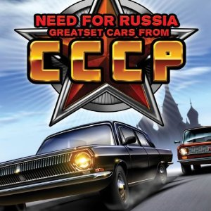 File:NeedForRussia.jpg