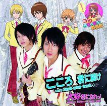 608px-MM DaisukiniNare KokoroKiminiTodokeB