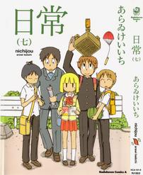 Nichijou_Manga_Volume_7