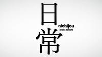 NichijouLogo