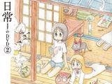 Nichijou no Jan Ken Koonaa