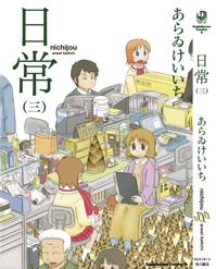 Nichijou_Manga_Volume_3