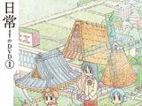 Nichijou no Radio Digest 01