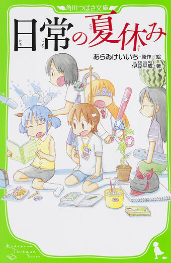 Nichijou Light Novel - My Ordinary Summer Break