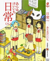 Nichijou_Manga_Volume_8