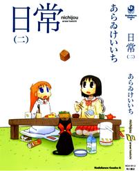 Nichijou_Manga_Volume_2