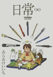 Nichijou_Volume_X
