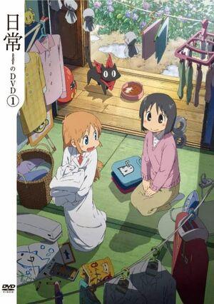 Nichijou DVD BD 1 Special Edition Bonus CD (2011)