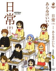 Nichijou_Manga_Volume_10