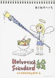 https://nichijou.wikia.com/wiki/Helvetica_Standard#Helvetica_Standard_.E7.B5.B5_.28Italic