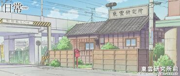 Shinonome labo