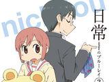 Kitsune to Tanuki no Omanuke na Bakashi Ai