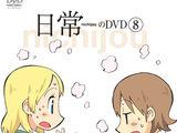 Nichijou BGM & Radio Bangumi 8