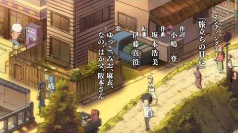 Nichijou ED16 - Ep26 - Tabidachi no hi ni
