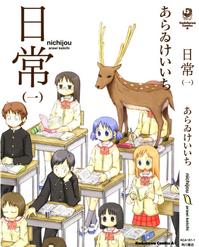 Nichijou_Manga_Volume_1