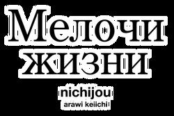 Nichijou rus