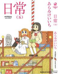 Nichijou_Manga_Volume_5