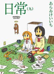 Nichijou_Manga_Volume_9