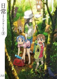 Nichijou DVD BD 3 Special Edition Bonus CD (2011)