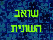 ReefBlowerHebrew