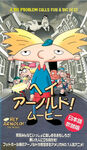 Hey Arnold- The Movie Japan VHS Front Cover