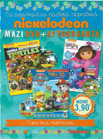 NickelodeonGreece MagazineAd